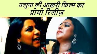 Pratyusha Banerjee के आखरी फिल्म का प्रोमो देख आँख भरआयेंगी