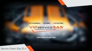 Обзор баллона цилиндрического Green Gas 30 л. Газ на авто Харьков