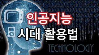 2020 인공지능 (AI) 7대 트렌드가 시니어 라이프…