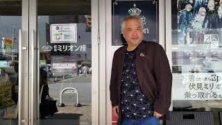 伏見ミリオン座 2018.9.22 名古屋篇