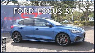 New Ford Focus ST前驅鋼砲王熱血登台