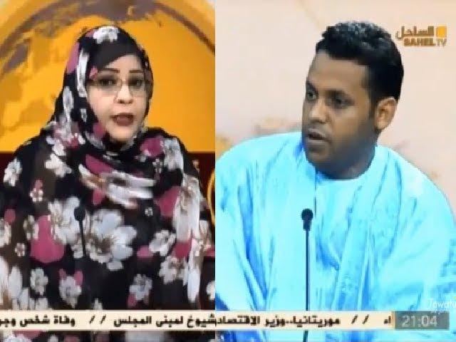 النائب عن الأغلبية يربه ولد المانه معلقا على نتائج الإستفتاء على التعديلات الدستورية
