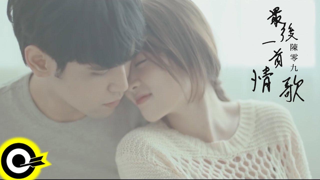 陳零九 Nine Chen【最後一首情歌 The Last Love Song】會動歌詞版MV Lyric Video