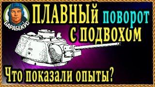 МИФЫ и ПРАВДА об умении «Плавный поворот башни». Много ли пользы от перка в игре wot World of Tanks