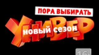 УНИВЕР НОВАЯ ОБЩАГА 153 серия смотреть онлайн