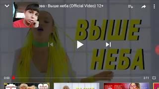 Реакция на новый клип Арины Даниловой ВЫШЕ НЕБА
