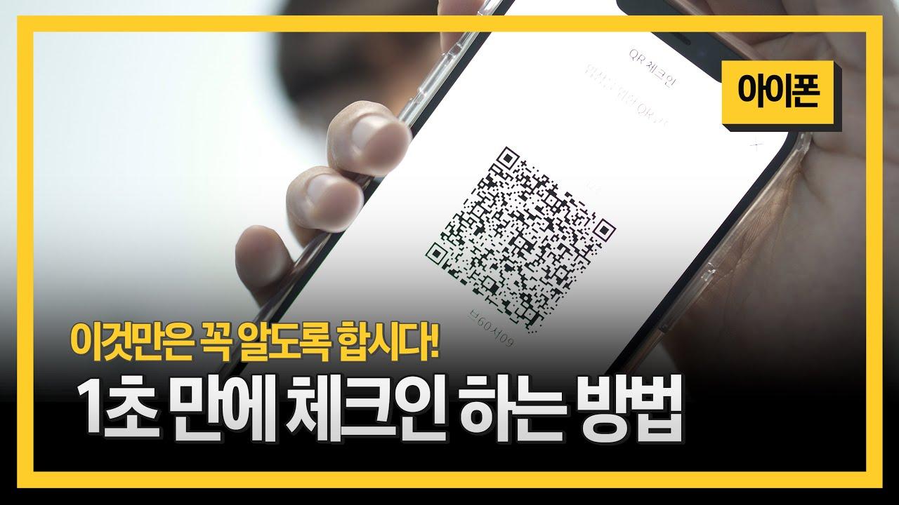 아이폰 사용자, 안보면 후회하는 체크인 1초 노하우 방법 공개
