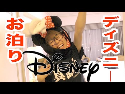 【ディズニー】ディズニーホテルに泊まってみた!