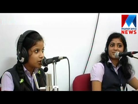 School radio gives students talents to get polished  | Manorama News