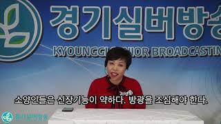 """#경기실버방송 #실버레크레이션-웃음치료 """"재미있는 사상체질3"""" - 김선희 강사"""