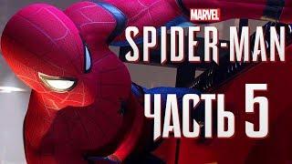 Прохождение Spider-Man PS4 [2018] — Часть 5: НОВЫЙ КОСТЮМ ОТ ТОНИ СТАРКА!