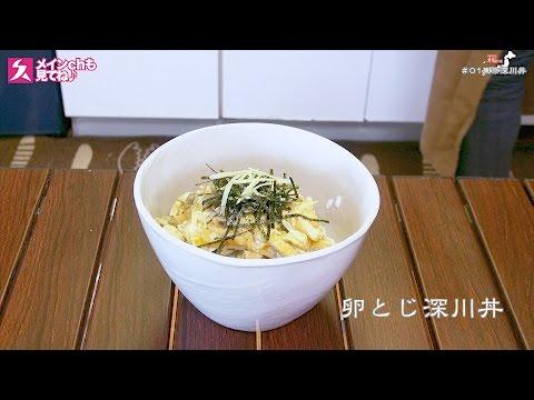 【日本全國丼飯の旅】全國の郷土料理の丼を作って日本を巡る旅に出る - YouTube