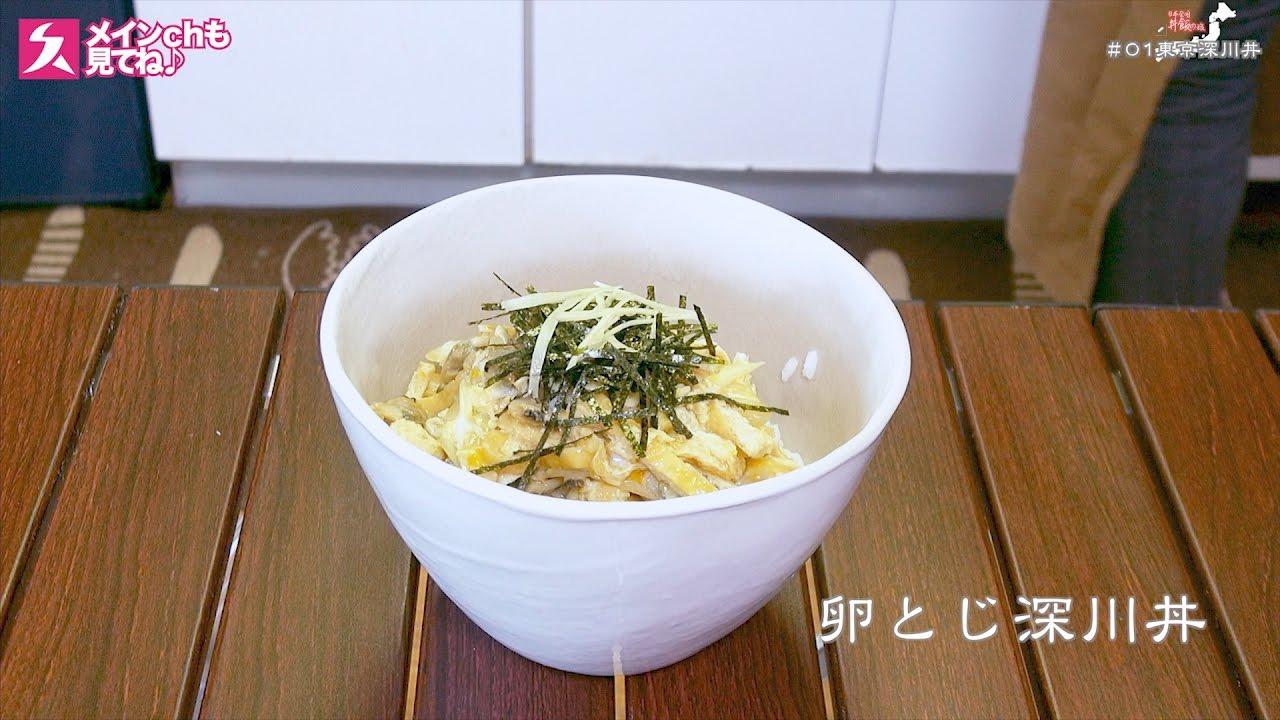 丼飯で日本一周!?東京の郷土料理が異常にうまい!01深川丼 - YouTube