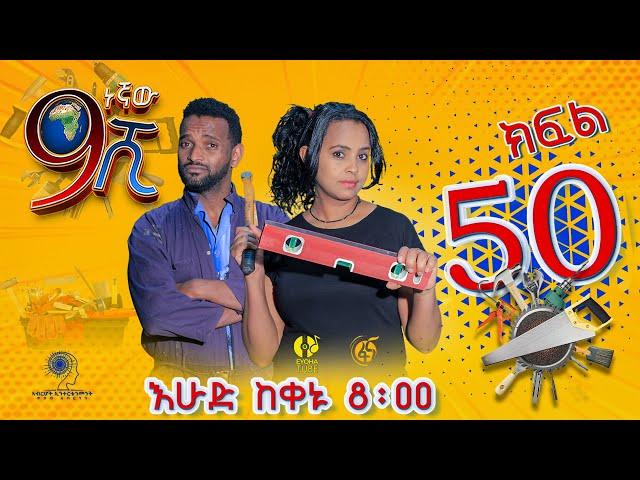Ethiopia: ዘጠነኛው ሺህ ክፍል 50 - Zetenegnaw Shi sitcom drama Part 50