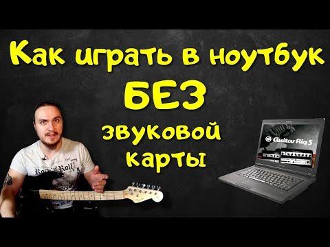 Как подключить гитару к ноутбуку (БЕЗ ЗВУКОВОЙ КАРТЫ)����