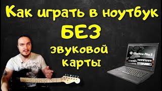 как подключить гитару к ноутбуку (БЕЗ ЗВУКОВОЙ КАРТЫ)
