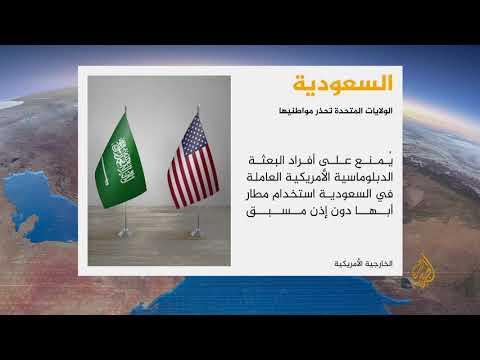 ???? ????الخارجية الأمريكية تطلب من مواطنيها التحلي بالحذر خلال أسفارهم داخل السعودية  - نشر قبل 47 دقيقة