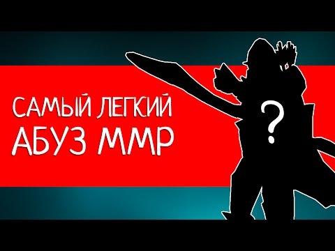 видео: САМЫЙ ЛЕГКИЙ АБУЗ mmr