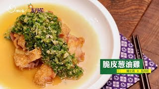 【姆士流】脆皮葱油雞