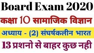 संघर्षकलीन भारत 1206 से 1707 तक || कक्षा 10 सामाजिक विज्ञान || Board Exam 2020