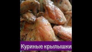 Куриные крылышки в духовке (простой и вкусный рецепт)