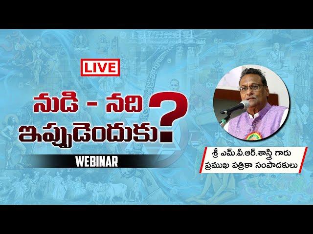 LIVE || Webinar on Mana Nudi Mana Nadi || MVR Shastri || JanaSena Party