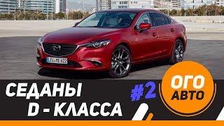 видео Лучшие автомобили D класса