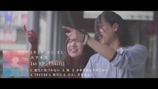 ユアネス「Shift」Trailer Movie
