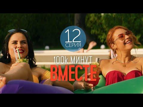 100 тысяч минут вместе - 12 серия - Лирическая комедия   Фильмы и Сериалы 2021