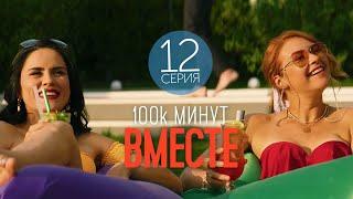 100 тысяч минут вместе - 12 серия - Лирическая комедия | Фильмы и Сериалы 2021