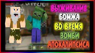Выживание бомжа во время зомби апокалипсиса 4 часть.