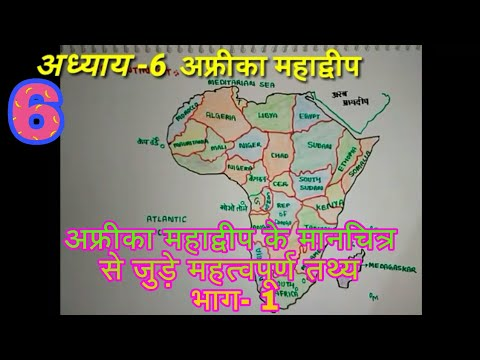 WMS -6 |अफ्रीका महाद्वीप ।Africa Continent Map |It's Country and some fact