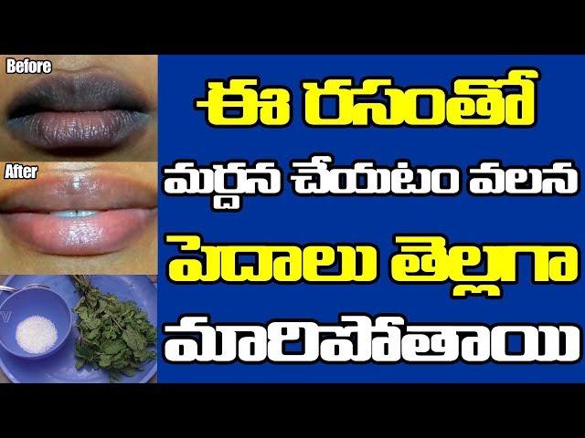 పుదీనా రసంతో మర్దన చేసుకుంటే పెదాలు తెల్లగా మారిపోతాయి | Black Lips to White Lips | PDTV Health