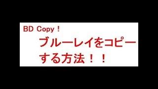 ブルーレイをコピーする方法!2017 ブルーレイ 検索動画 4