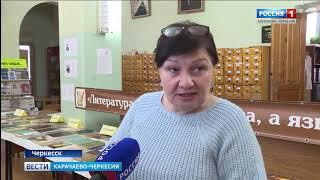 В библиотеке им. Х. Байрамуковой проходит декада черкесской литературы и искусства