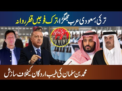 Turkey Challenges Saudi prince Mohammad Bin Salman By Sending Troops To Qatar II Erdogan, MBS