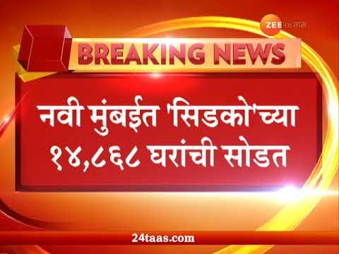 New Mumbai CIDCO Announce 14868 House Lottery 2018
