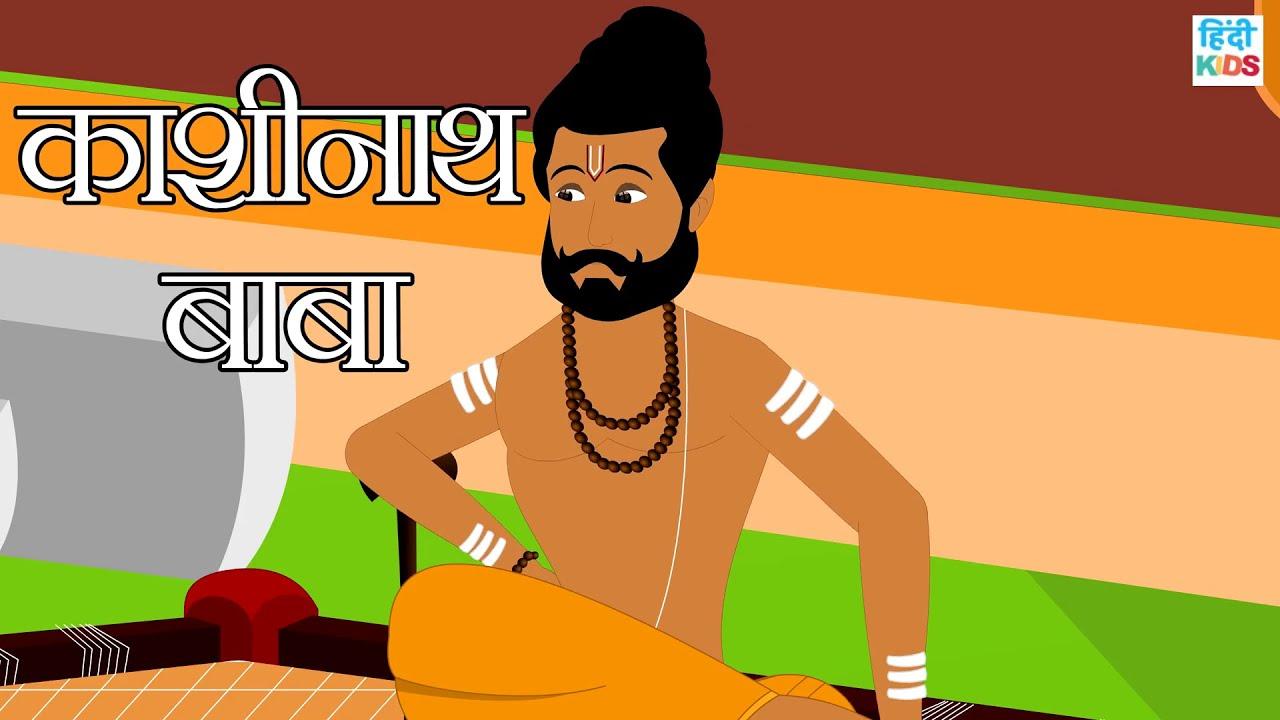 जादुई भभूत   काशीनाथ बाबा का चमत्कार   Hindi Kahani   Hindi Moral Stories