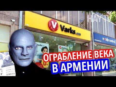ФАНТОМАС ОГРАБИЛ БАНК В АРМЕНИИ