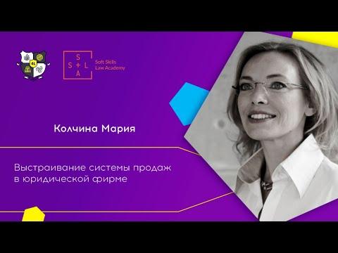 Система продаж в юридической фирме. Мария Колчина  на форуме для юристов 4LEGAL.