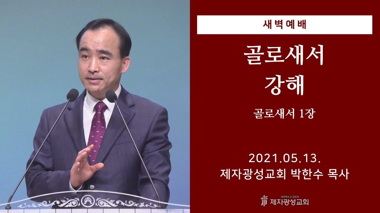 2021-05-13 새벽예배 (골로새서 강해 - 골로새서 1장) - 박한수 목사