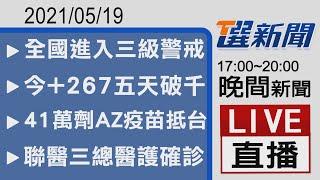 2021/05/19 TVBS選新聞 17:00-20:00晚間新聞直播