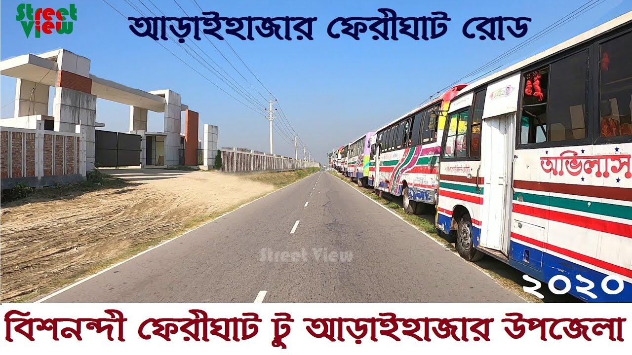 বিশনন্দী ফেরীঘাট টু আড়াইহাজার সদর    Bishnandi Ferry Ghat To Araihazar Upazila    Street View