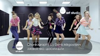 Jukebox Trio -  Досуги Буги  Choreography by Denis Mirgoyazov  -  Open Art Studio
