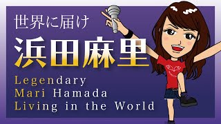 【世界に届け生ける伝説浜田麻里 】Legendary Mari Hamada Living in the World