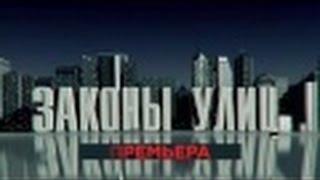 Остросюжетный сериал «Законы улиц»  с4мая Анонс