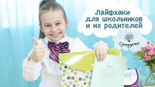 Школьные ЛАЙФХАКИ ДЛЯ ДЕТЕЙ и их родителей [Супердети]