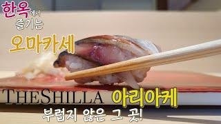 신라호텔에 스시 먹으러 가기가 그렇게 힘들다고? 그럼 [키즈나]로 가면 되잖아? [종로-키즈나]Legit Sushi Omakase in Korean Traditional House