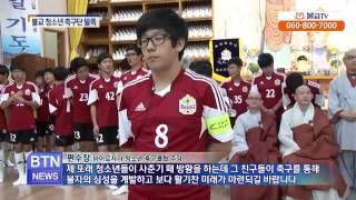 [BTN뉴스] 대관음사 바이로차나 축구단 창단식