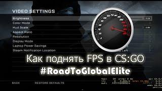 #RoadToGlobalElite Выпуск 7: Как поднять FPS в CS:GO